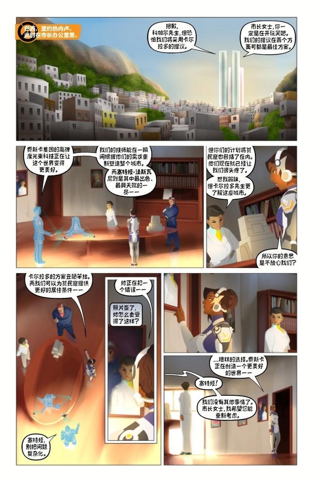 《守望先锋》中文漫画第四集 为了更好的世界