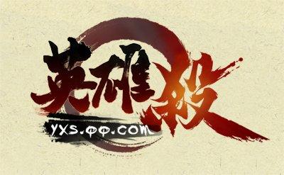 《QQ英雄杀》24日启动技术测试