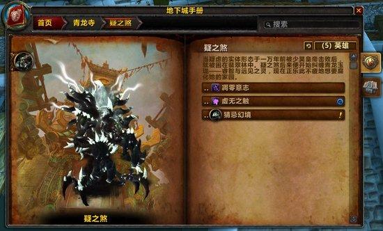 魔兽5.0熊猫人之谜5人副本详细攻略(上篇)