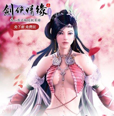 剑侠情缘2网页版经典上线