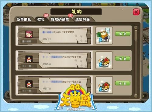 揭秘《QQ天堂岛》腾讯嘉年华活动