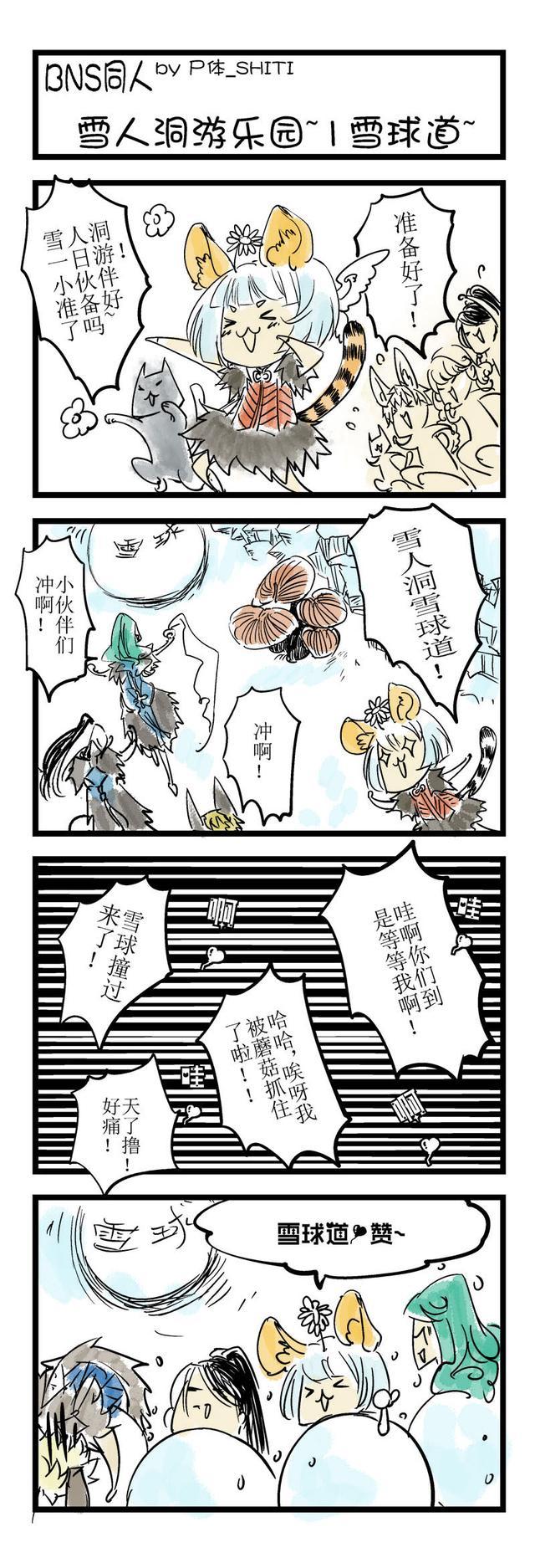 雪人洞怎么吸热气 剑灵雪人洞进入条件 lol四格漫画色系邪恶 雪人洞攻