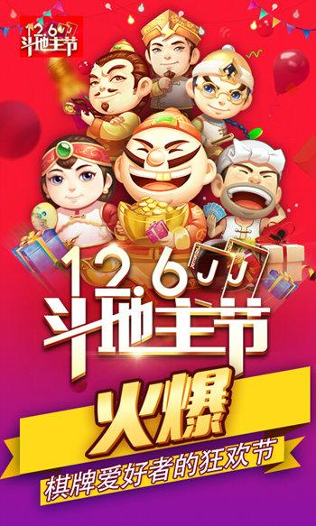 12•6 JJ斗地主节 竞技棋牌的狂欢节