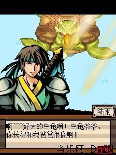 [攻略]《轩辕灵兽之苍穹之怒》剧情攻略