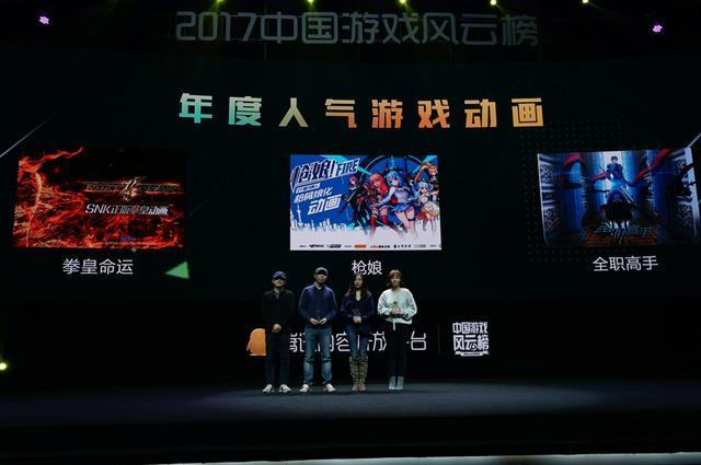 2017中国游戏风云榜:年度人气游戏动画公布