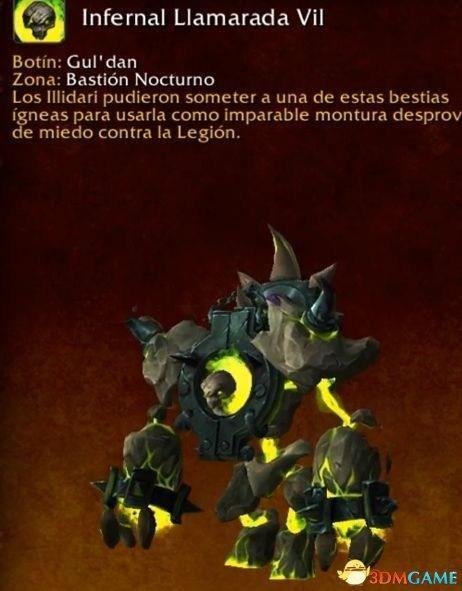 《魔兽世界》7.1.5新增坐骑一览 古尔丹双色地狱火