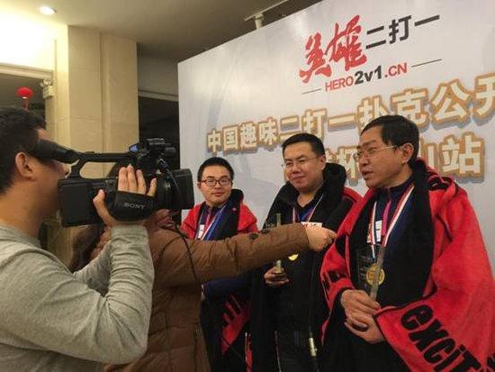 中国趣味二打一扑克公开赛英雄杯黄山站落幕