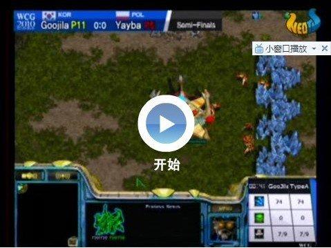 WCG战报Kal轻取对手进军星际争霸决赛