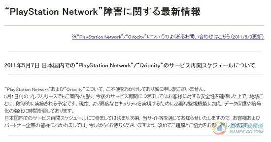 索尼新PSN服务将强化数据和密码系统