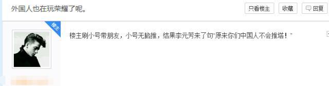 厉害了我的王者荣耀!外国友人为喷队友狂学中文33天