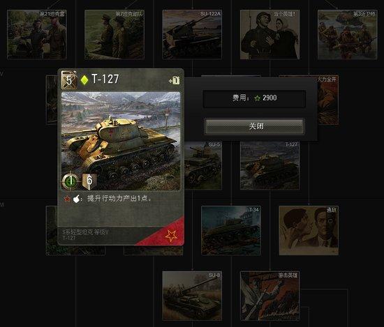 """""""库尔斯克""""揭开面纱 解密坦克世界将军"""