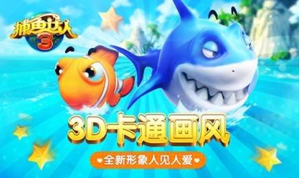 《捕鱼达人3》主程洪志雄:续作全面超越前代