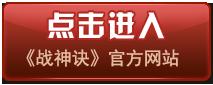 《战神诀》官方网站