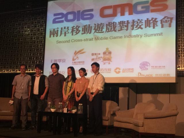 第二届CMGS在台北举行 JJ比赛畅谈棋牌游戏发展