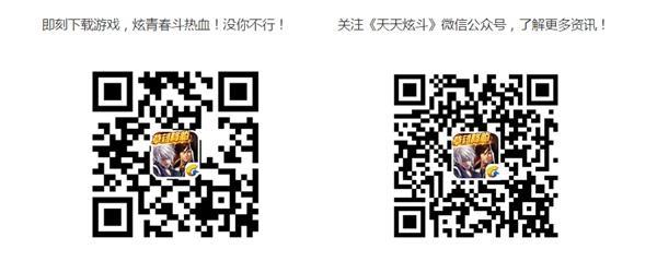 《天天炫斗》别等2016 年度盛典精彩上演