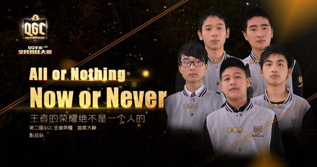 第二届QGC完美收官 王者登顶彰显荣耀