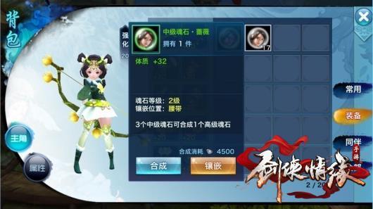 《剑侠情缘手游》装备镶嵌介绍