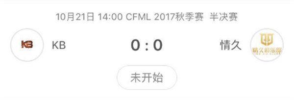 CFML半决赛首日迎来KB对阵Q9
