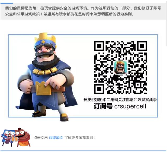 【皇室资讯】倡导安全游戏