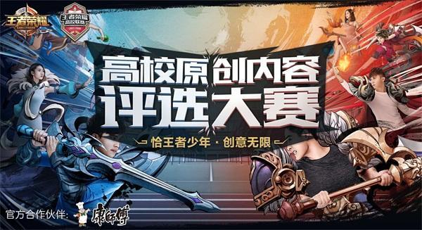 王者荣耀高校联赛校园原创内容征集令发出!