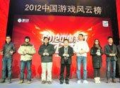 2012游戏风云榜十大最受欢迎网络游戏