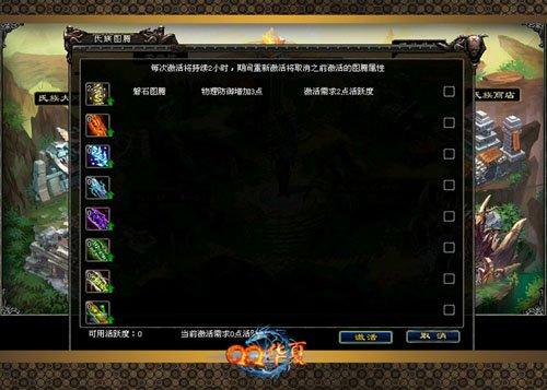 玩法更多样 QQ华夏全新氏族系统解析