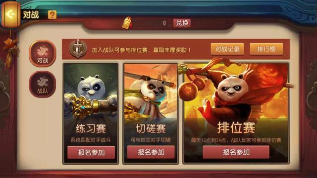 3V3竞技场玩法开启 功夫熊猫官方手游系列更新来袭