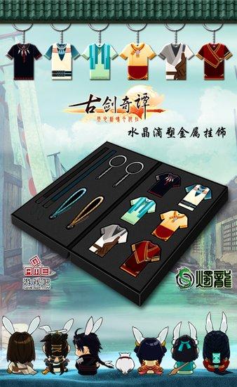 首批售罄《古剑奇谭》周年纪念版曝光