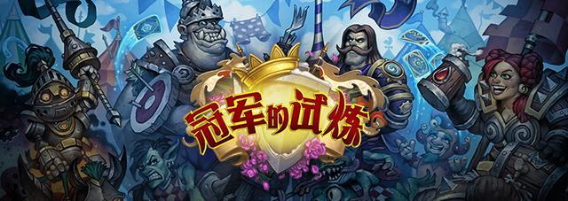 《炉石传说:冠军的试炼》 今日正式开幕!