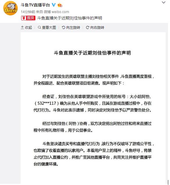 斗鱼关于阿怡事件声明:严肃警告处分 礼物用来慈善