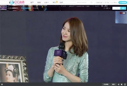 刘诗诗出席2016《梦幻西游》品牌战略发布会,CC直播全程直播