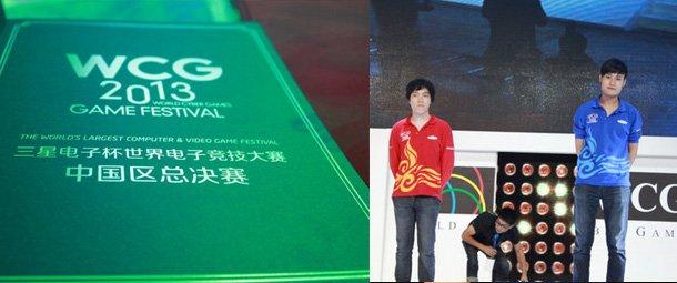 WCG2013世界总决赛中国代表队名单出炉