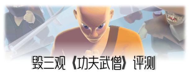 《功夫武僧》评测:歪果仁不会停下Kung Fu梦