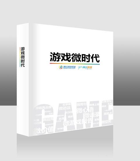 首部游戏产业微博白皮书出炉