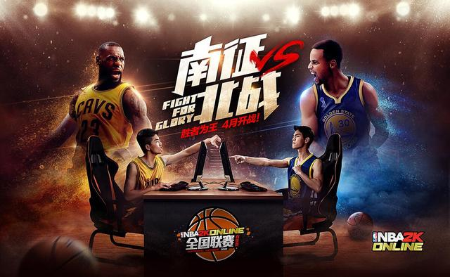 NBA2KOL春季赛全面开启 篮球电竞火爆来袭
