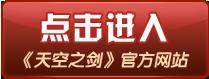 《天空之剑》官方网站