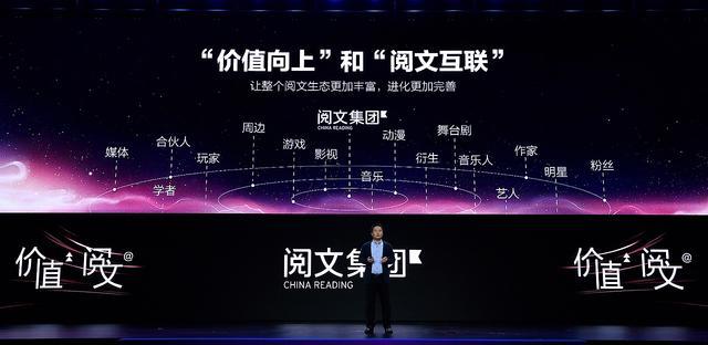 """""""价值向上,阅文互联"""" 阅文集团亮相UP2017腾讯互娱年度发布会"""