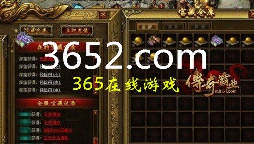 无与伦比盟友顺网bwin游戏《传奇霸业》战神世界