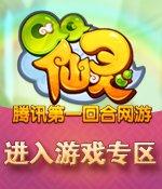 腾讯第一回合网游《QQ仙灵》全解读