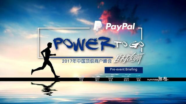 老友卡连续4年受邀 出席Paypal中国顶级商户百强峰会
