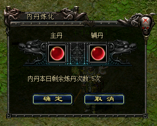 《QQ华夏》纵横四海 新战魂之内丹炼成