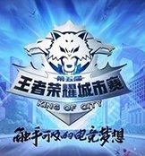 第五届《王者荣耀》城市赛本周开赛,新赛季新奖励劲爆来袭