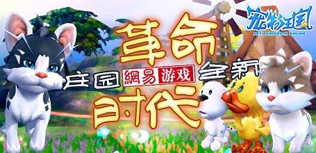 《宠物王国》6月10日全新版本开启