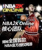 全国首款NBA官方授权网游全解读