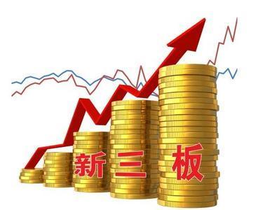 拟IPO企业或掀清理三类股东风暴 新三板做市将受影响