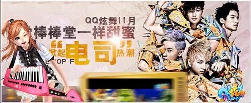 """QQ炫舞""""电司""""热潮亚洲舞力天团来袭"""
