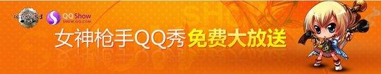 《地下城与勇士》女枪QQ秀免费大放送