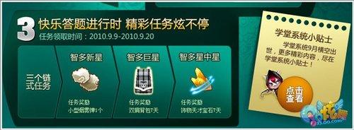 《QQ炫舞》新学堂 智慧点亮新图标