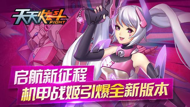 《天天炫斗》启航新征程 机甲战姬引爆全新版本!