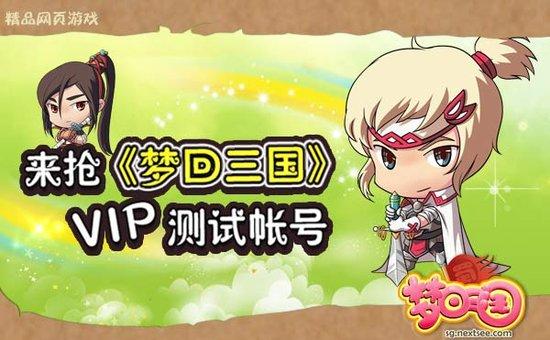 Q版页游梦回三国 7月3日开启删档测试